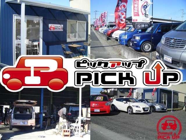 PickUp〜ピックアップ〜 (株)睦美自動車 久喜栗橋本店(1枚目)