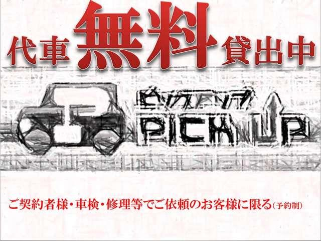 PickUp〜ピックアップ〜 (株)睦美自動車 久喜栗橋本店(5枚目)