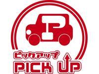 PickUp〜ピックアップ〜 (株)睦美自動車 久喜栗橋本店