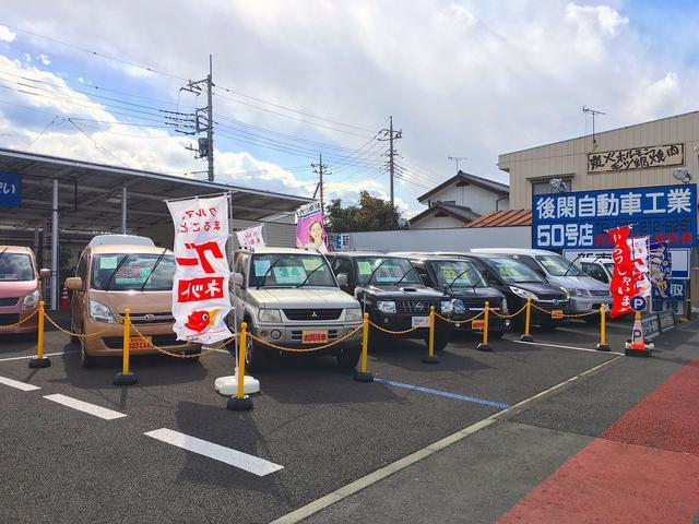 後閑自動車工業 50号店展示場(1枚目)