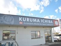 クルマイチバ