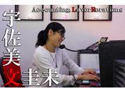 会計労使 宇佐美 文圭未