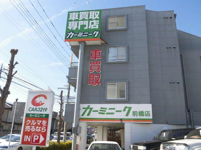 カーミニーク前橋店(1枚目)