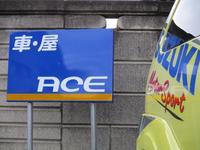 車屋 ACE