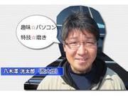 磨きのプロ 趣味はパソコン☆もう一人の八木澤です!