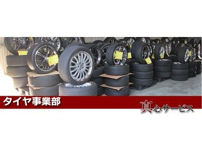 タイヤ事業部(矢板店)