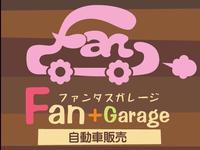 Fan + Garage ファンタスガレージ