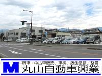 (有)丸山自動車興業