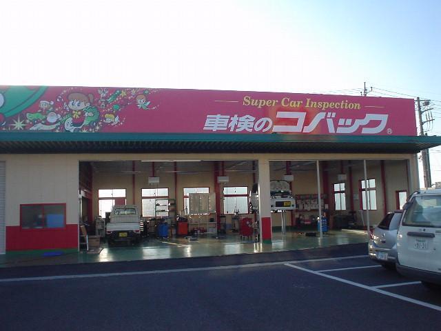 (株)ナオイオート 6号取手店(2枚目)
