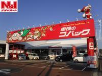 (株)ナオイオート 水戸吉田店