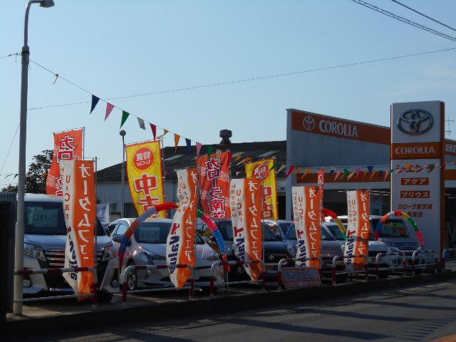 トヨタカローラ南茨城(株) 坂東店(1枚目)