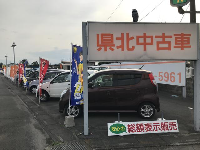 県北中古車センター