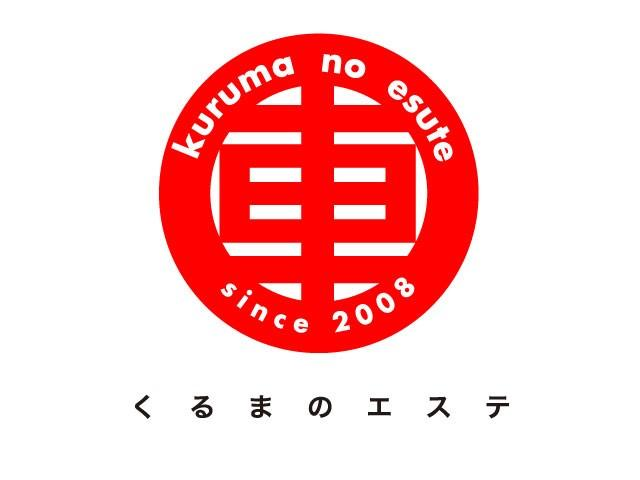 「茨城県」の中古車販売店「くるまのエステ」