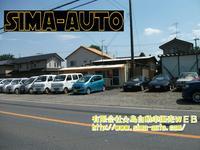 (有)島自動車販売