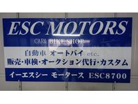 ESC MOTORS イーエスシーモータース