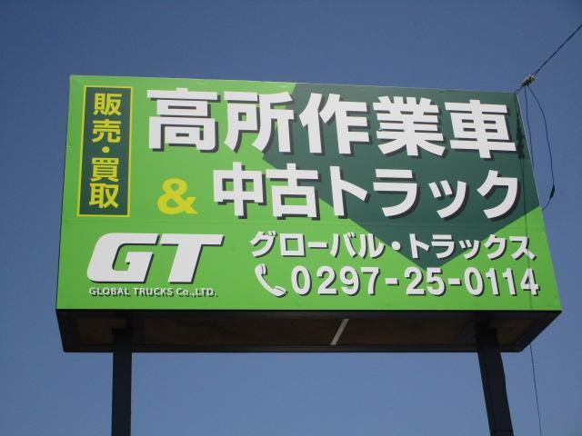 グローバル・トラックス(株)高所作業車・クレーン専門店(2枚目)