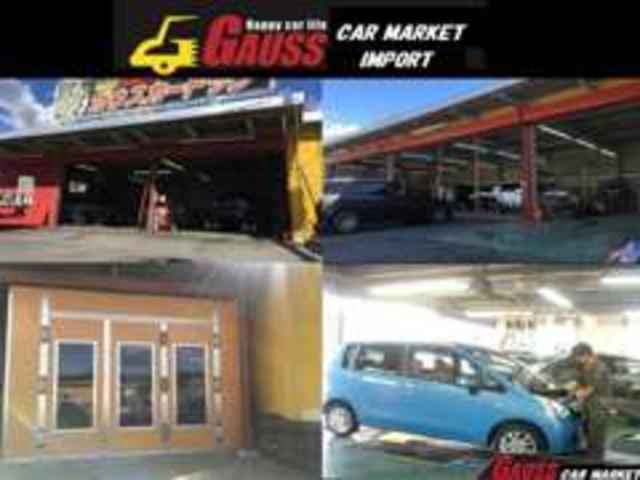 GAUSS CAR MARKET ガウスカーマーケット(1枚目)