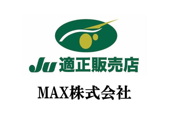 MAX株式会社(5枚目)