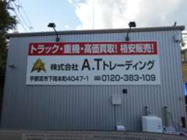 株式会社A.Tトレーディング(1枚目)