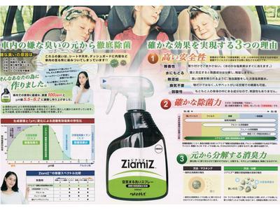 調整次亜塩素水溶液で車内もウィルス対策!