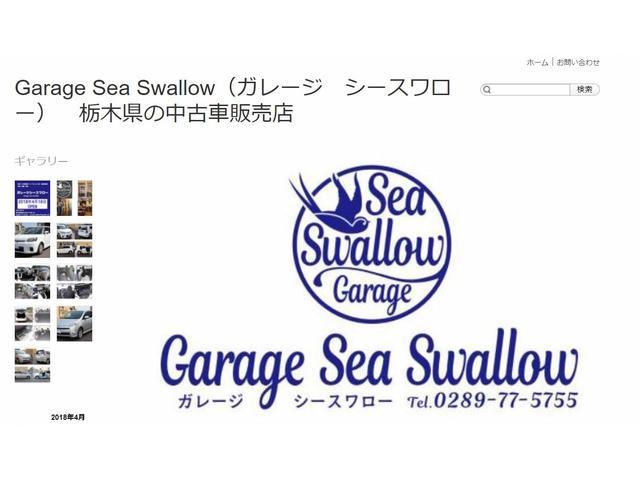 「当店ブログ」も更新中!http://g−seaswallow.blog.jp/