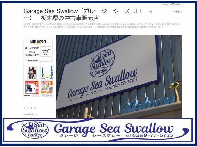 当店ブログも日々更新中です!「ガレージシースワロー」で検索してみて下さい!