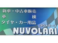 (有)ヌヴォラーリ さくら店