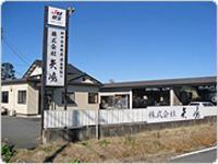 株式会社矢嶋