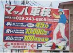 水戸市の車検はマッハで決まり!