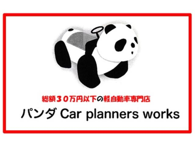 パンダ Car planners works