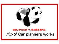 パンダ Car planners works  株式会社熊猫自動車