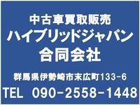 ハイブリッドジャパン合同会社
