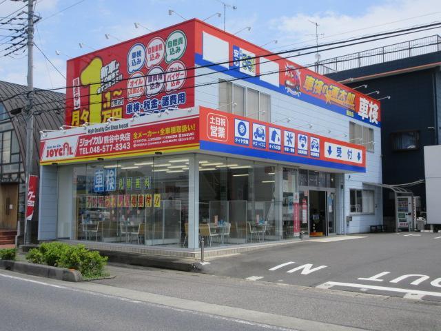 鎌塚自動車(株)ジョイカル熊谷中央店(2枚目)