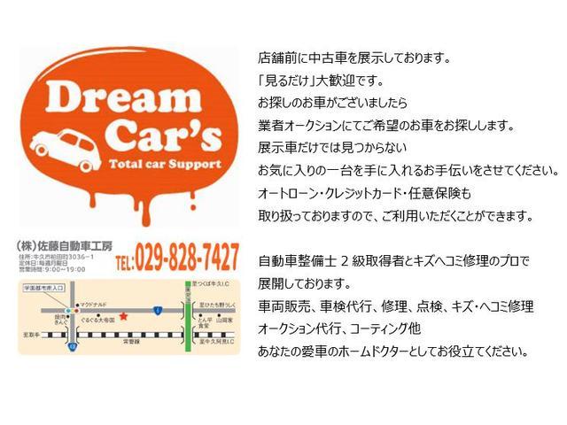 株式会社佐藤自動車工房 Dream Car's(6枚目)