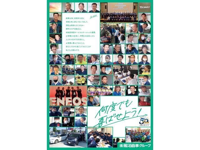 (株)照沼商事 クルマの窓口本店