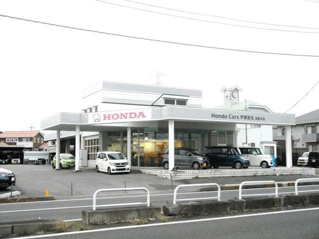 Honda Cars 栃木中央 高根沢中古車展示場(1枚目)