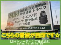 MIHトレーディング軽自動車展示場