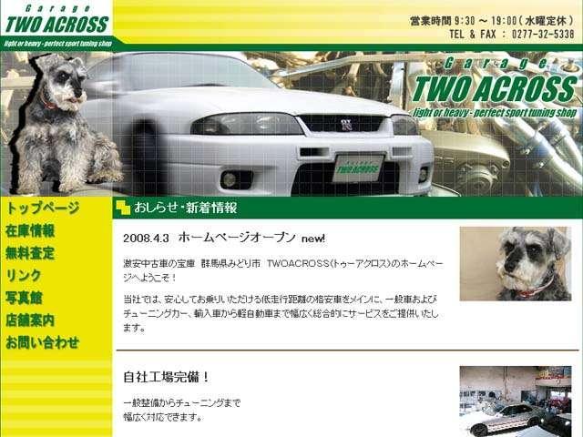 Garage TWOACROSS(6枚目)
