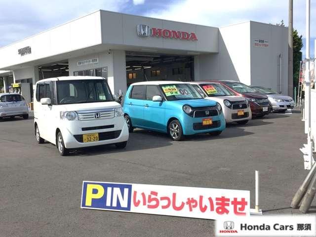 Honda Cars 那須 那須塩原店(1枚目)