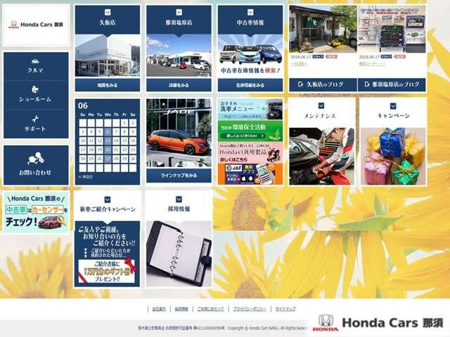 Honda Cars 那須 那須塩原店(6枚目)