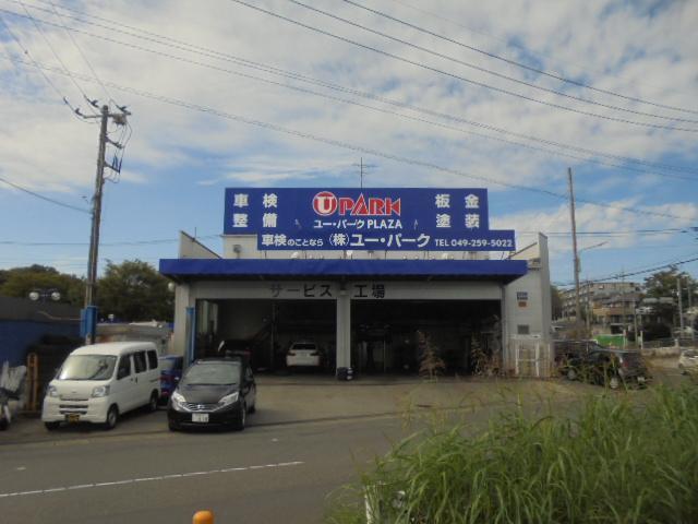 入間郡三芳町の株式会社ユー・パーク三芳工場です!輸入車の事なら当店へお任せください!