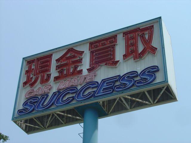 (株)カーメイトサクセス CAR MATE SUCCESS 川口本店(3枚目)