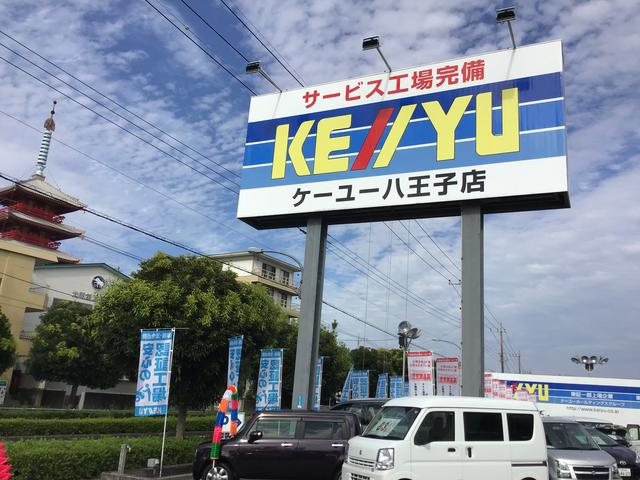 「東京都」の中古車販売店「(株)ケーユー 八王子店」