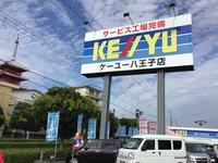 (株)ケーユー 八王子店