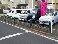 U−car 世田谷センター (株)コイケエンタープライズ
