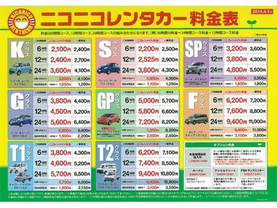 ※料金表にない車種ご相談ください。