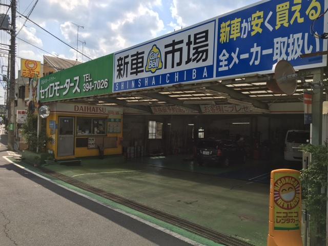 (株)セイロモータース 西東京支店(1枚目)