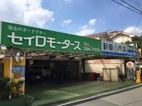 (株)セイロモータース 西東京支店