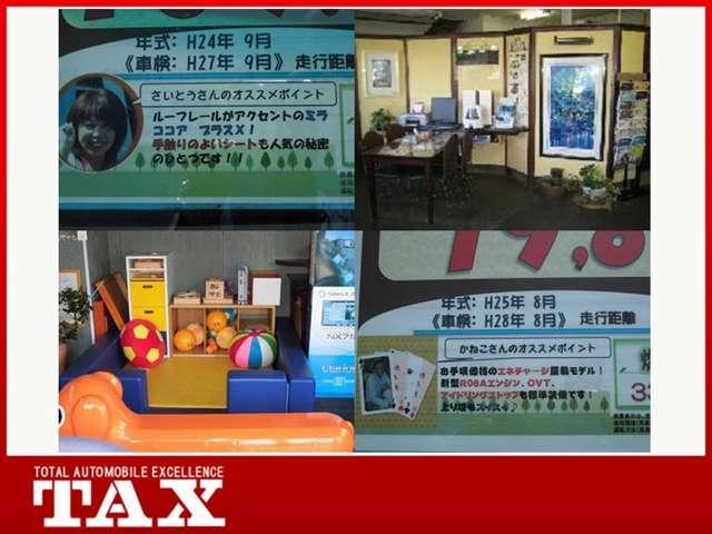 タックス横浜南 (株)タックス横浜(5枚目)