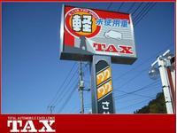 タックス横浜南 (株)タックス横浜